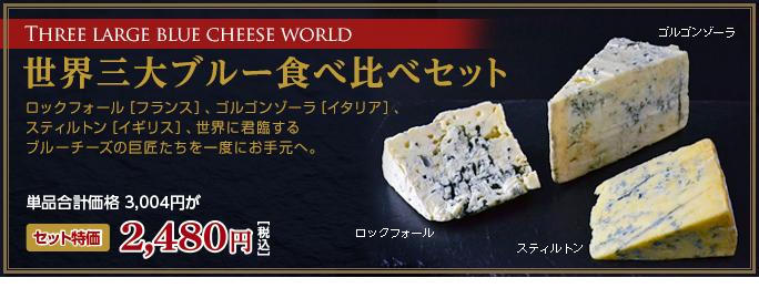 チーズ通販フロマージュ世界三大ブルーチーズセット