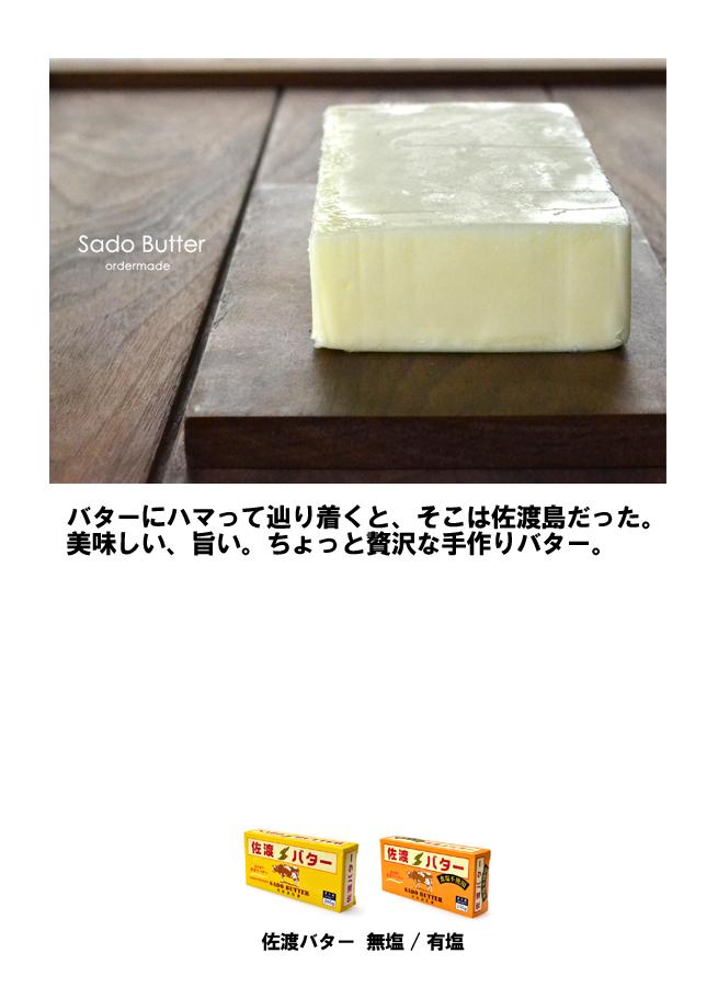 佐渡バター1