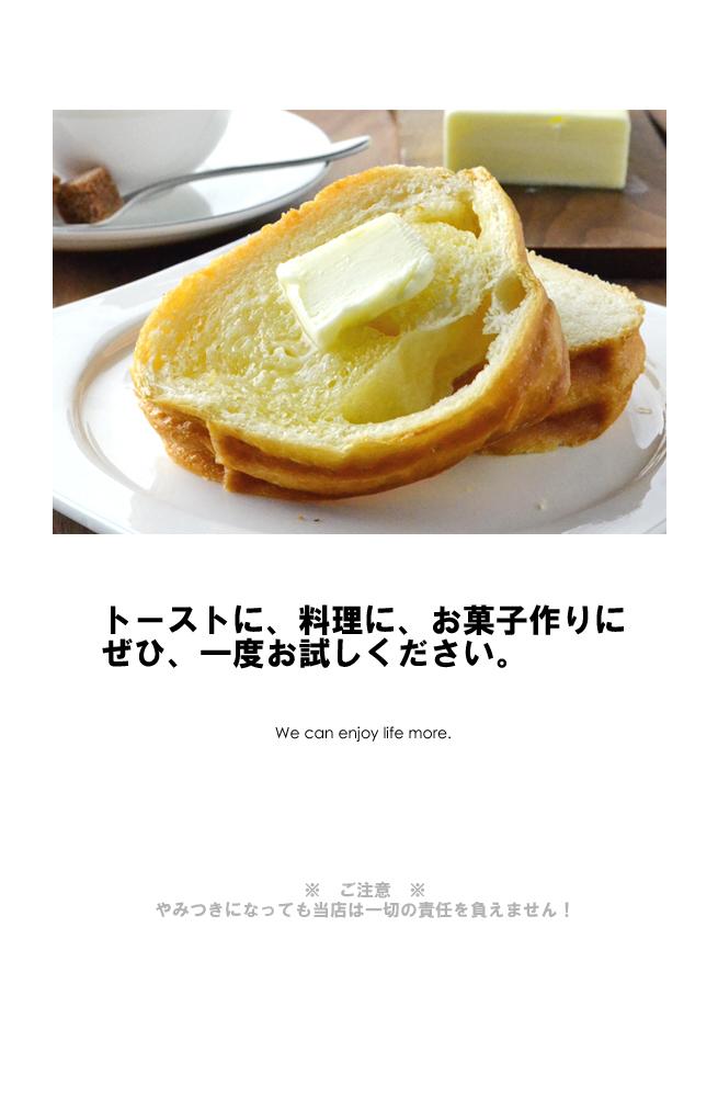 佐渡バター4