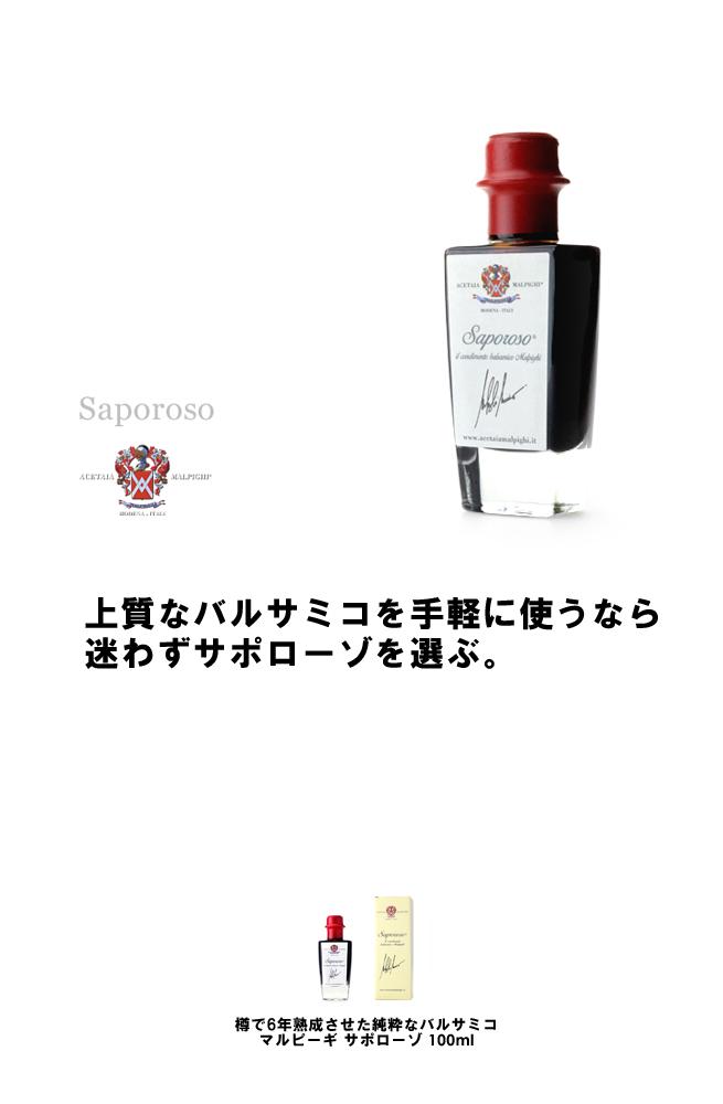 サポローゾマルピーギバルサミコ酢1