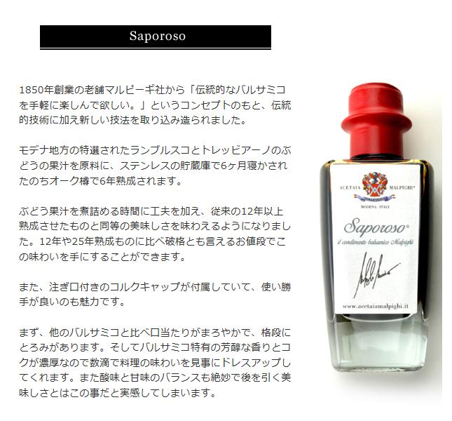 サポローゾマルピーギバルサミコ酢7