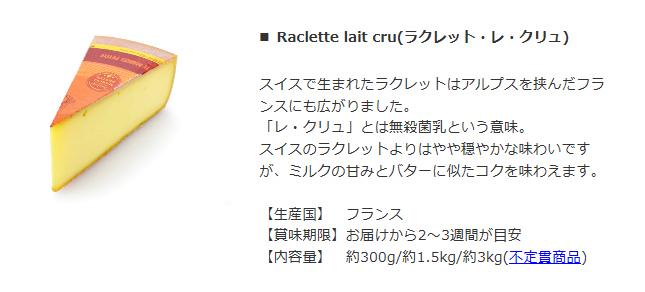 ラクレットレクリュ紹介