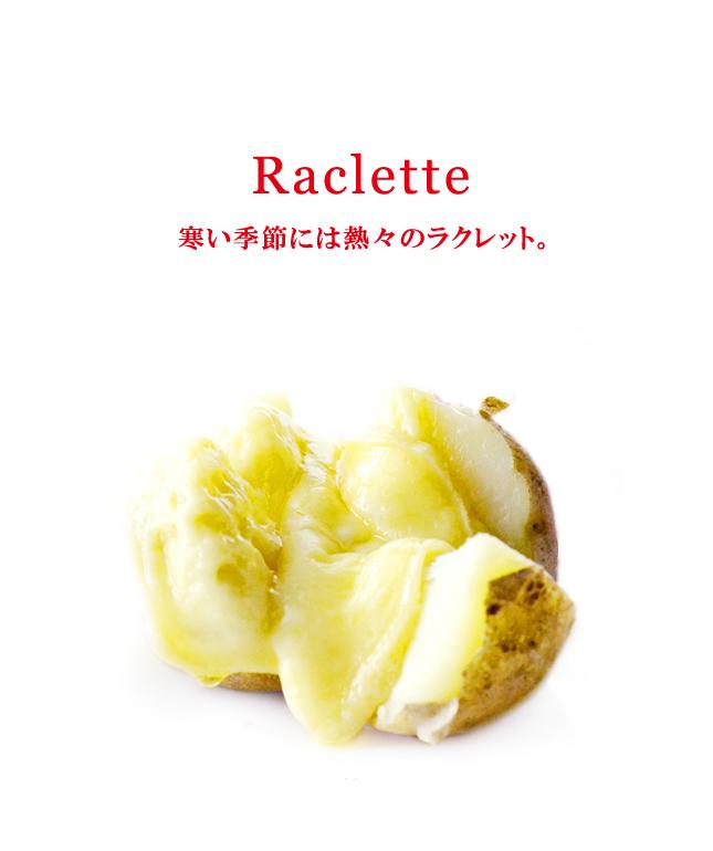 ラクレット1