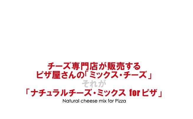 ピザ屋さんの「ナチュラルチーズミックスforピザ」1kg3