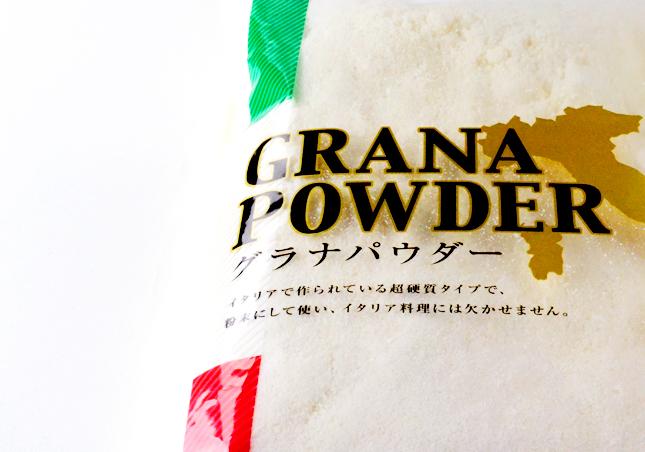 グラナパウダー1kg粉チーズ業務用2