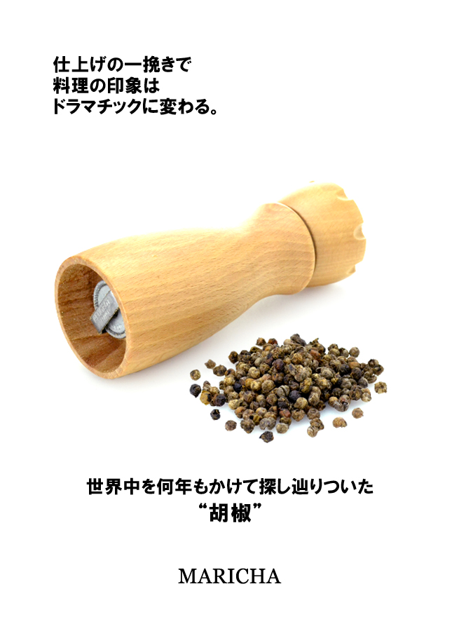 MARICHA胡椒コショウ3