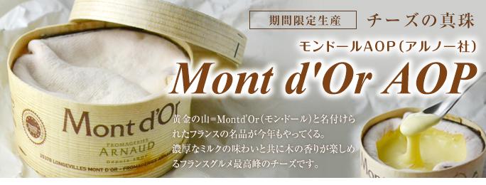 チーズ通販フロマージュモンドールアルノー社